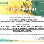 ЭРА-ГЛОНАСС в Казани